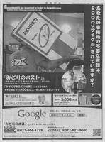 2009.09.13産経新聞広告