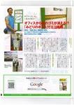 ぱど(PADO TOWN MAGAZINE)の泉州版にて取り上げられました。