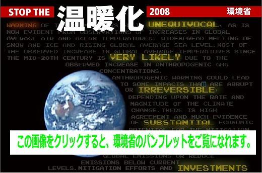 STOP温暖化2008 クリックすると環境省のパンフレットをご覧いただけます。