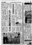 みどりのポストの記事 in 北海道新聞